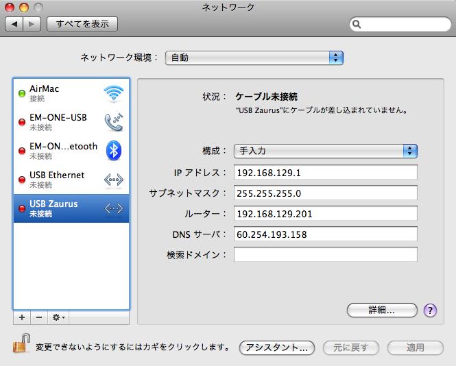 ザウルス用USBネットワーク設定